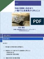 「基地汚染の現実に向き合う」河村雅美 ヘザーさんと語る会 Nov.11 2013