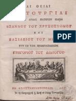 1820 Αι θείαι Λειτουργίαι