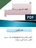 الفقه الدستوري والاداري عرض.pdf