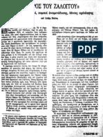 alexis-politis-o-xoros-tou-zaloggou-2.pdf