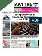 Εφημερίδα «Αναλυτής», 11/11/2013