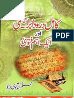 Kamil Darood Ibrahimi aur Aik aham Fatwa by Mufti Zahoor ahmad jalali.pdf
