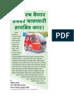 122098136-air-car.pdf