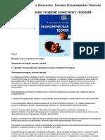 Экономическая теория конспект лекций.pdf