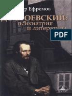 _Ефремов В.С., Достоевский Психиатрия и литература