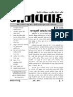 MaanavVaad-2013-07.pdf