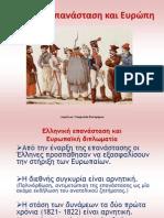 ενοτ.10α-Ελληνική επανάσταση και Ευρώπη