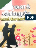 Pillai Kaniyamuthey-SKV.pdf