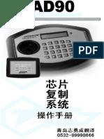 AD90中文操作手册
