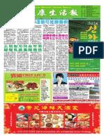 健康生活报10-11-2013版
