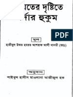 2551491 Bangla Book Parda