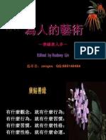 ◆◆为人的艺术(zhenghy).pps