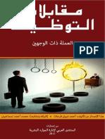 مقابلات التوظيف - العملة ذات الوجهين