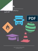 Action Plan - Arabic Version