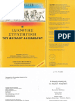 H ιδιοφυής στρατηγική του Μεγάλου Αλεξάνδρου - J.F.C. Fuller
