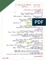 3as-phy-u4-resum-belkhir