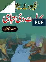 Saim Chishti Books Bahart Di Tbahi Uraf Banky Sipahi. Saim Chishti Rearsch Center 03006674752inp