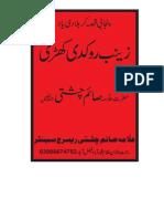 Saim Chishti Books Zainab Rokde Khari Allama Saim Chishti Research Center 03006674752