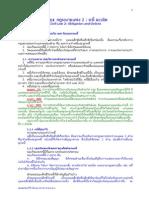 41212 กฎหมายแพ่ง 2 หนี้ ละเมิด.pdf