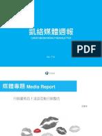 Carat Media NewsLetter 713 Report