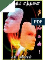 45_Manitharil_ethanai_nirangal_V1.0W_C.pdf