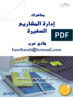 مشاريع صغيرة.pdf