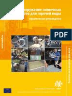 WECF_Con solar_collector_russ 14 06view72dpi (2)