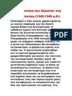 Η επανάσταση των Ζηλωτών στη Θεσσαλονίκη (1342-1349 μ.Χ).rtf