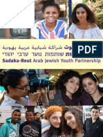 Sadaka Reut's Graduates- Agents of Change.pdf