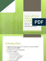 مدخل إلى دراسة محمد إقبال (إقباليات).pptx