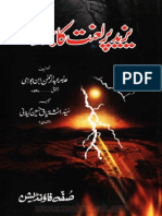 Yazeed Par Lanat ka Jawaz( Urdu - یزید پر لعنت کا جواز ) Allama Ibn Jozee
