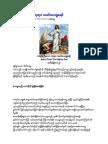 သင္ခန္းစာ (၂) တန္ခိုးႀကီးေသာ ဘုရား သခင္ေယ႐ႈခရစ္ (Bible Study).pdf
