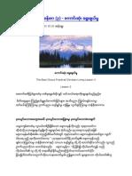 သင္ခန္းစာ (၃) အေကာင္းဆုံး ေ႐ြးခ်ယ္မႈ (Bible Study).pdf