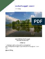 သင္ခန္းစာ (၄) ဘုရားသခင္၏ သိုးသငယ္ေတာ္ ေယ႐ႈခရစ္ (Bible Study).pdf