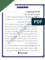 موزش اقتصاد کلان6.pdf