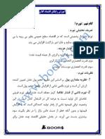 اموزش اقتصاد کلان9.pdf