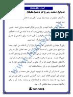 آموزش تحلیل تکنیکال 1.pdf