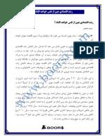 مقالات اقتصاد جهان 9  .pdf