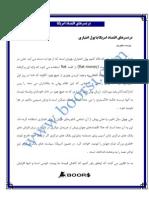مقالات اقتصاد جهان 6.pdf