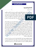 مقالات اقتصاد جهان 7 .pdf