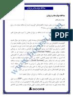 مقالات اقتصاد جهان 4    .pdf