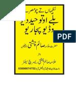 Saim Chishti Books Baly o Toheed Deo Wadyo Pujariyo. Saim Chishti Rearsch Centerinp
