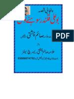 Saim Chishti Books Bu Ali Qalander . Saim Chishti Rearsch Center 03006674752