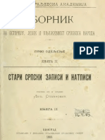 Стари српски записи и натписи II