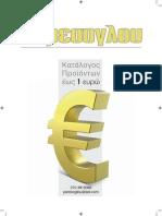 Κατάλογος ΟΛΑ ΜΕ 1 €