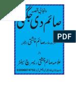 Saim Chishti Books Saim Di Azaad Jugni . Saim Chishti Rearsch Center 03006674752