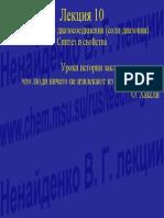 10_diazo2_2006