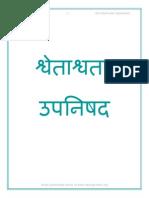 Shvetashvatar Upanishad