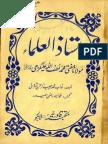 Ustaz Ul Ullama Maualana Lutfullah Ali Garhi.