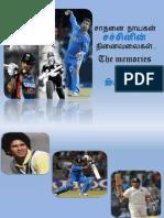 The Memories of Sachin...